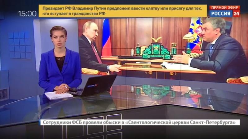 Новости на Россия 24 • Путин предложил ввести клятву гражданина России