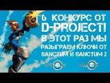Внимание! Шестой Конкурс от D-PROJECT с розыгрышами лицензионных игр!