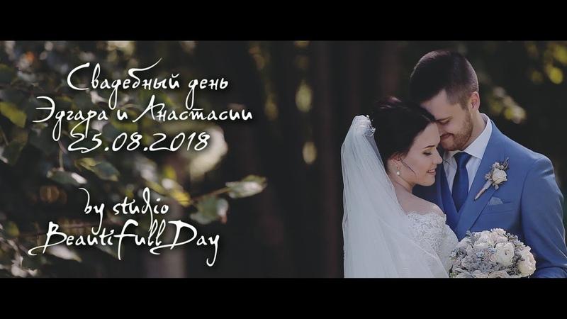Свадебный день Эдгара и Анастасии -Wedding day of Edgar and Anastasia