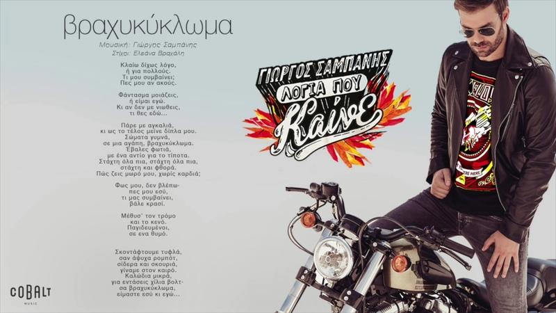 Γιώργος Σαμπάνης - Βραχυκύκλωμα - Official Audio Release