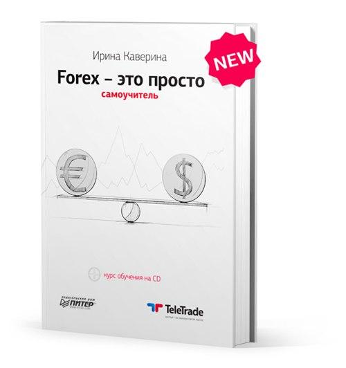 Forex обучение легко и просто