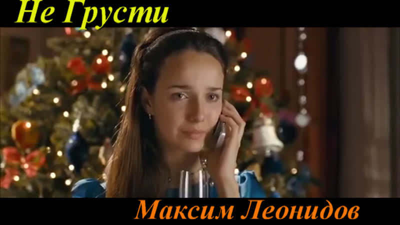 ◄♥►НЕ ГРУСТИ◄♥► Максим Леонидов