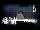 В поисках ответа [Stanley Parable #5]