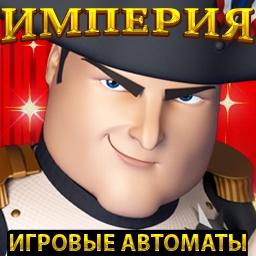 Игровые автоматы империя азарта игромания игровые автоматы зависимость