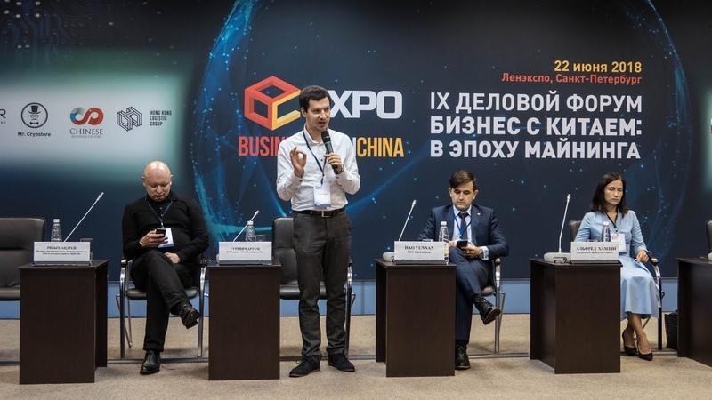 IX Деловой Форум: В эпоху майнинга криптовалют | Birzha Show