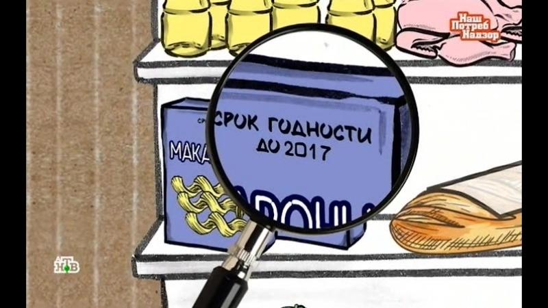 НашПотребНадзор [23/09/2018,Везут из Чернобыля? грибы-переростки.селедке из российских магазинов