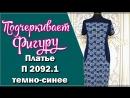 Платье П 2092.1 [СОНЛАЙН Интернет-магазин]
