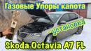 Газовые Упоры Skoda Octavia A7 Установка