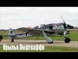 Истребитель Фокке-Вульф -190.  Военные фильмы - Love