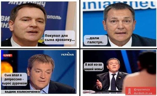 """В Колесниченко бросили смирительной рубашкой: """"Примерьте, она вам к лицу"""" - Цензор.НЕТ 4582"""