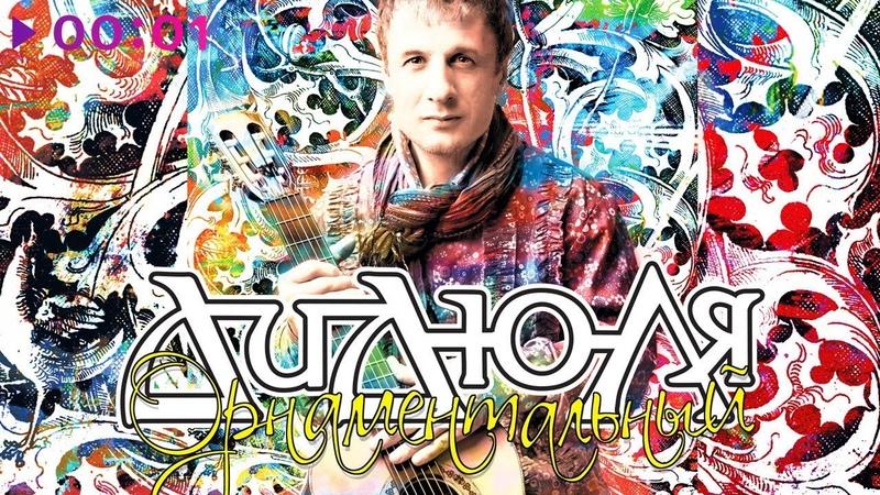 ДиДюЛя - Орнаментальный   Альбом   2012