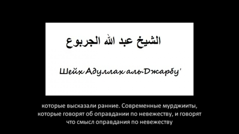 о современных мурджиитах шейх аль Джарбу