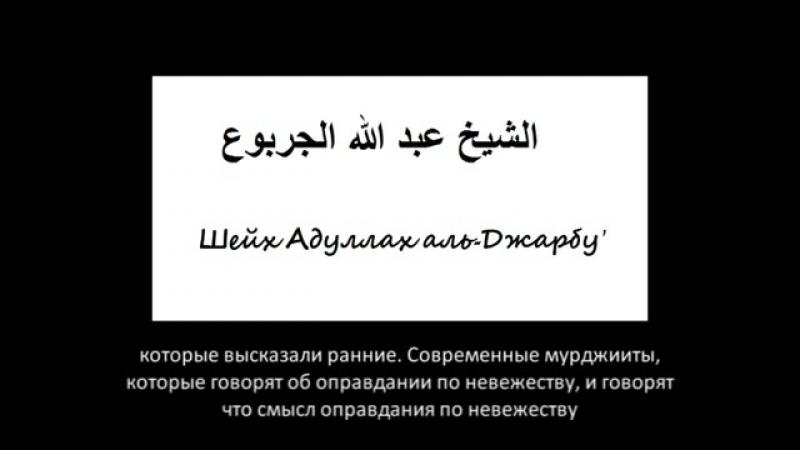 Шейх Джарбу- о современных мурджиитах.mp4