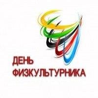 """9 августа 2014 года """"День физкультурника"""""""
