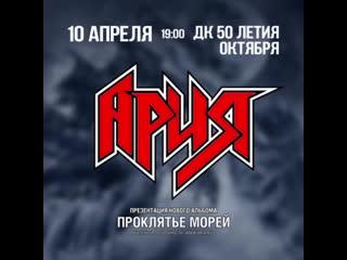 10 апреля АРИЯ в Воронеже с новым альбомом!