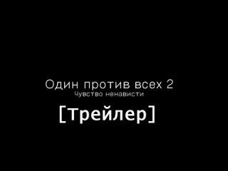 Один против всех 2: Чувство ненависти [Трейлер] [HD]