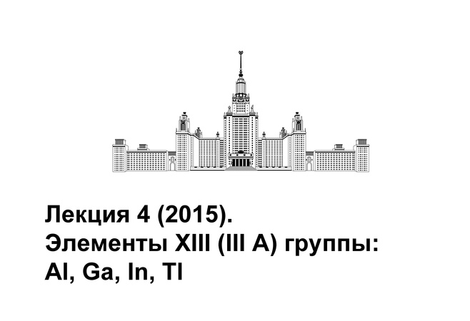 Лекция 4 (2015). Элементы XIII (III A) группы Al, Ga, In, Tl