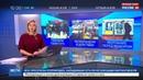 Новости на Россия 24 • ФСБ разоблачило преступную сеть по легализации мигрантов