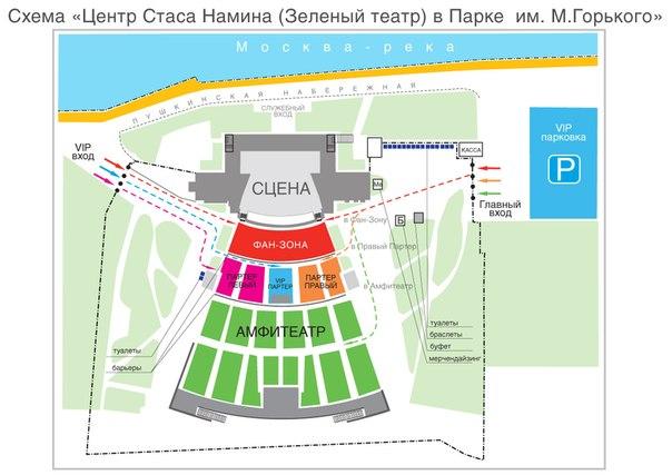 Схема зала Зеленого театра