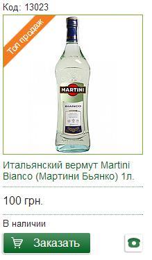 Купить вермут Martini Bianco - 100 грн. в Украине. Доставка Львов, Киев, Днепропетровск