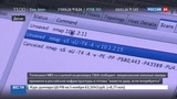 Новости на Россия 24 NBC американские хакеры внедрились в командные системы Кремля