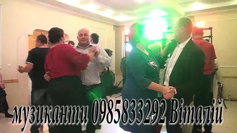 весільні привітання 0985833292 музиканти Віталій весільні конкурси