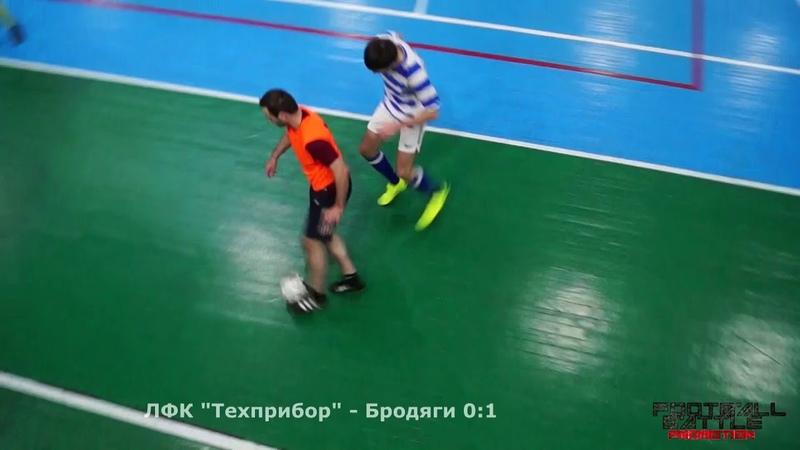 ЛФК Техприбор Бродяги 1 тайм