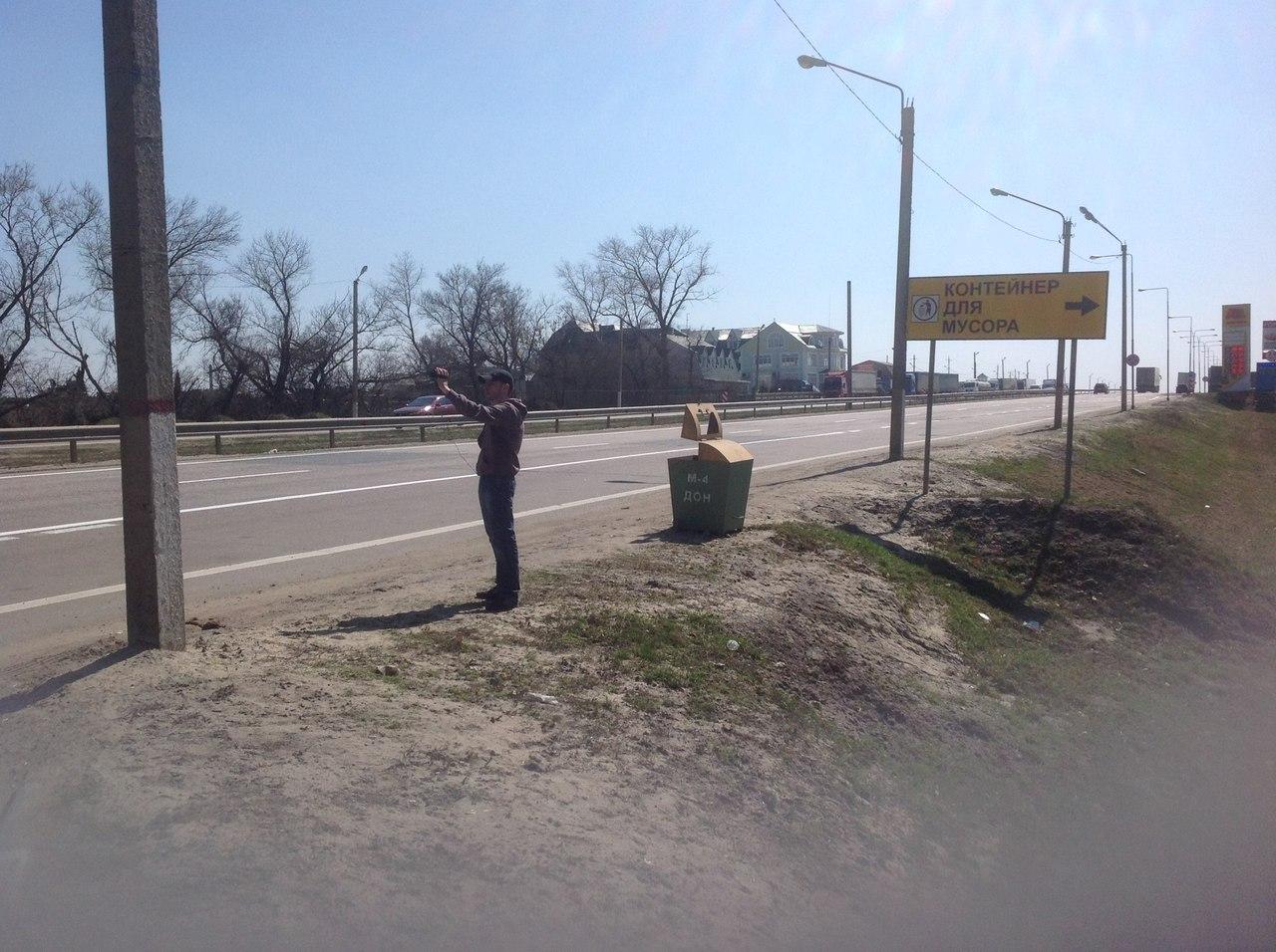 М4 Дон путешествие Сергей Алехин контейнер для мусора