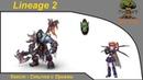 Квест - Стычка с Орками / Skirmish with the Orcs / Lineage 2 (C) 18