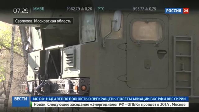 Новости на Россия 24 • Память погибших ракетчиков увековечили в Серпухове