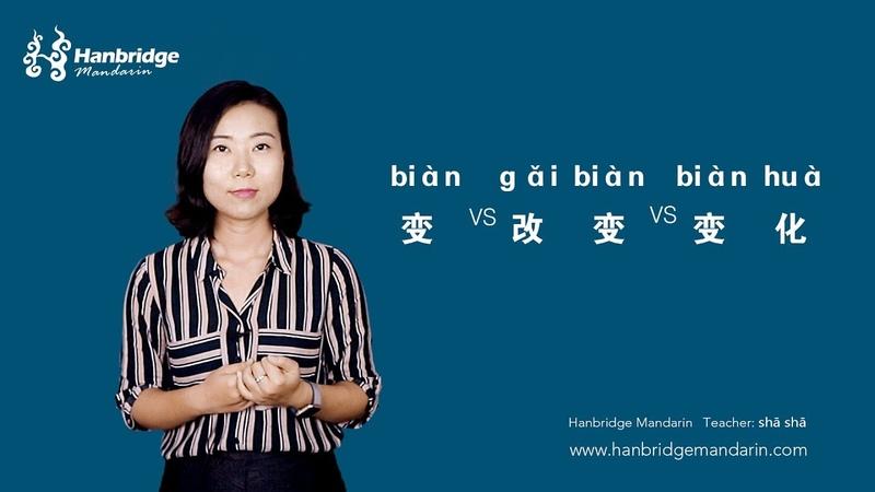 """Chinese learning What's the difference among 变 biàn VS 改变"""" gǎi biàn VS 变化"""" biàn huà"""