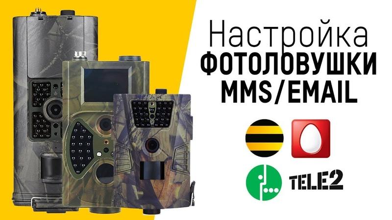 Настройка фотоловушки Филин MMS/3G (HC-300, HC-550, HC-700 и другие)