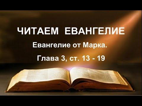 Читаем Евангелие вместе с Церковью. 21 августа 2018г. Евангелие от Марка. Глава 3, ст. 13 - 19