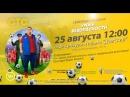 """25 августа """"Большая игра"""" в парке Демский"""