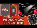 Стрим на Ryzen 2600 4GHZ RX 580 8GB пробуем красную связку в стриминге