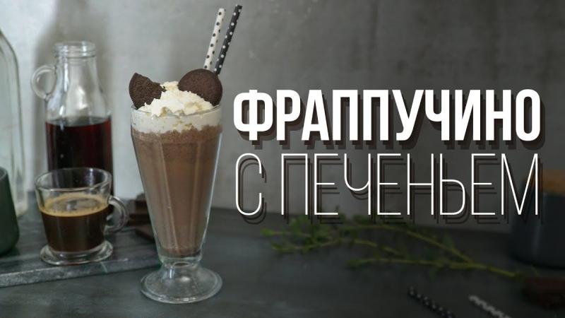 Фраппучино с шоколадным печеньем [Cheers!   Напитки]