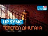 LIP SYNС - Перепел Джигана на LikeFm