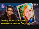 Смерть Гандзюк и очередное дело чести Луценко Денис Рафальский