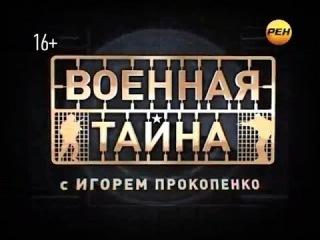 Джихад по-русски «Военная тайна» 28.10.2013