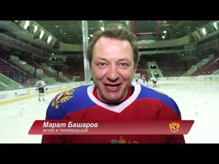 Марат Башаров приглашает в Сочи на матчи Еврочелленджа