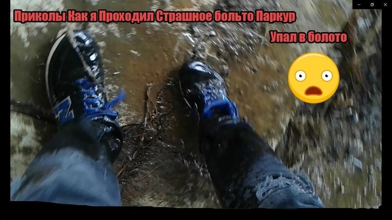 Реакция Людей На Мои Выходки Болото Паркур Жесть Весь Намок Упал в болото Лоев Тв Гомель