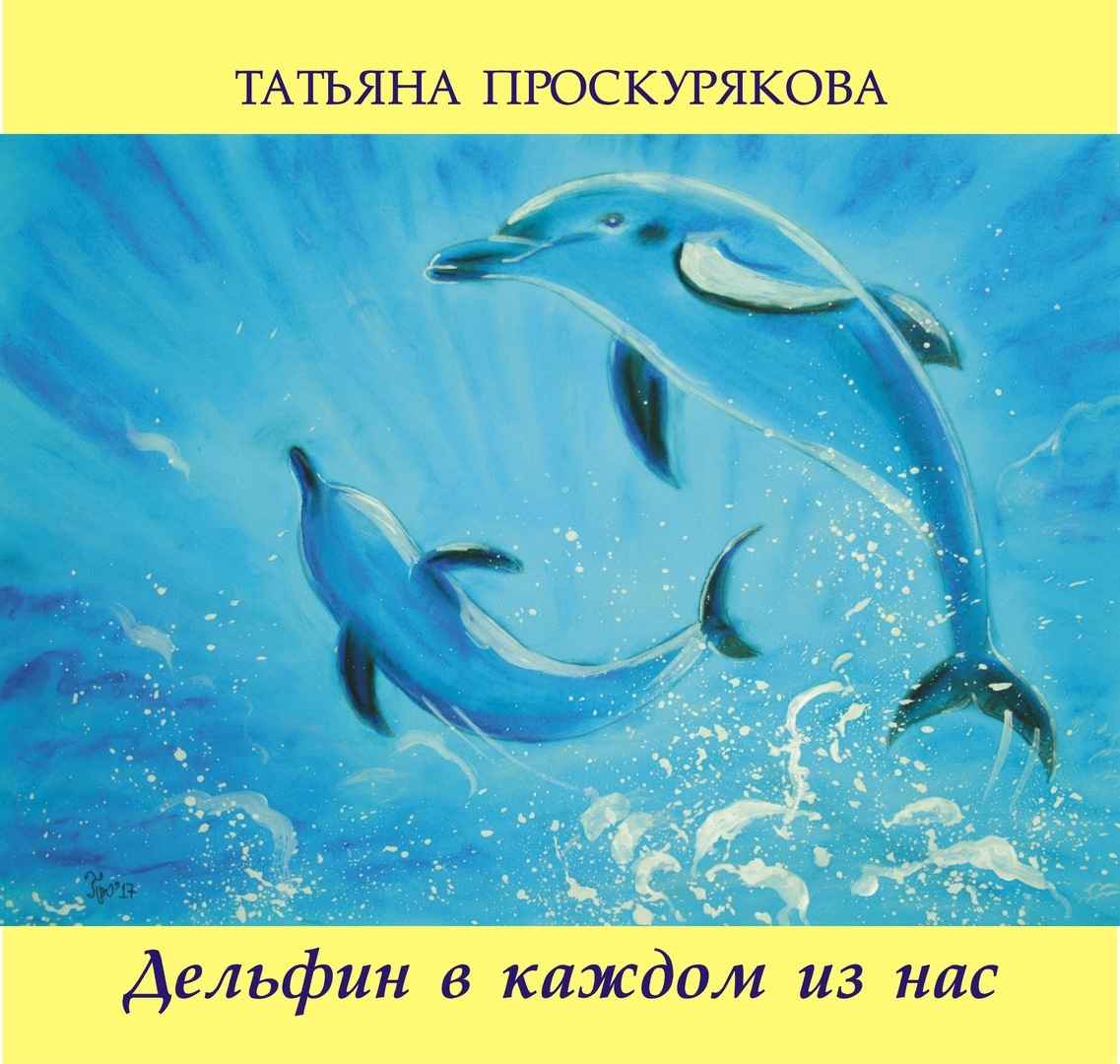 Афиша Новосибирск Книга «Дельфин в каждом из нас »