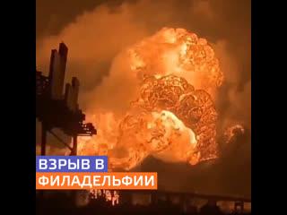 Мощный взрыв на НПЗ в США  Москва 24