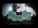 Свинка Пеппа Stalker