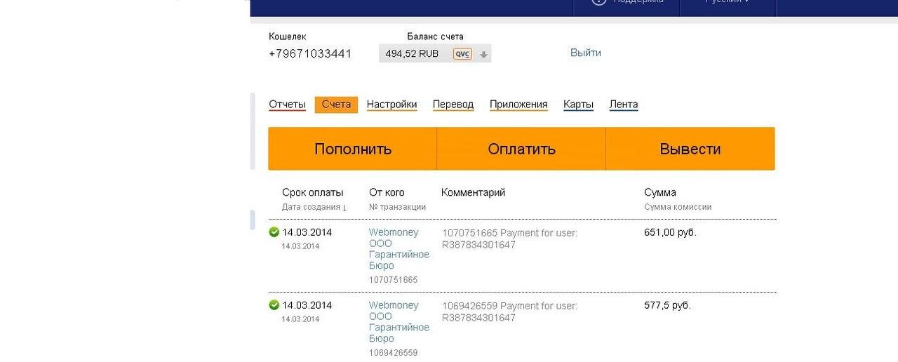 Как перевести деньги с киви на вебмани фото 585-390