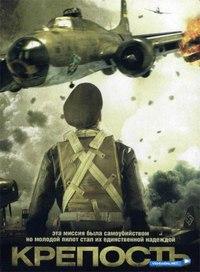 Летающая крепость (2011)