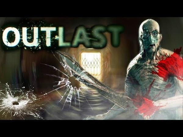 Outlast - Пережить