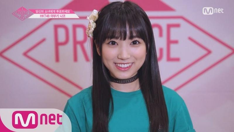 PRODUCE48 [48스페셜] 도전! 아.이.컨.택ㅣ야부키 나코(HKT48) 180615 EP.0