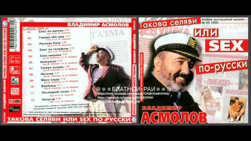 Владимир Асмолов «Такова Селяви или Sex по русски» 2000