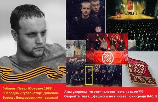 Суд отказался возвращать марионетке Кремля Губареву деньги и документы - Цензор.НЕТ 5767